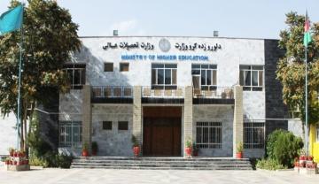 وزارت تحصیلات عالی