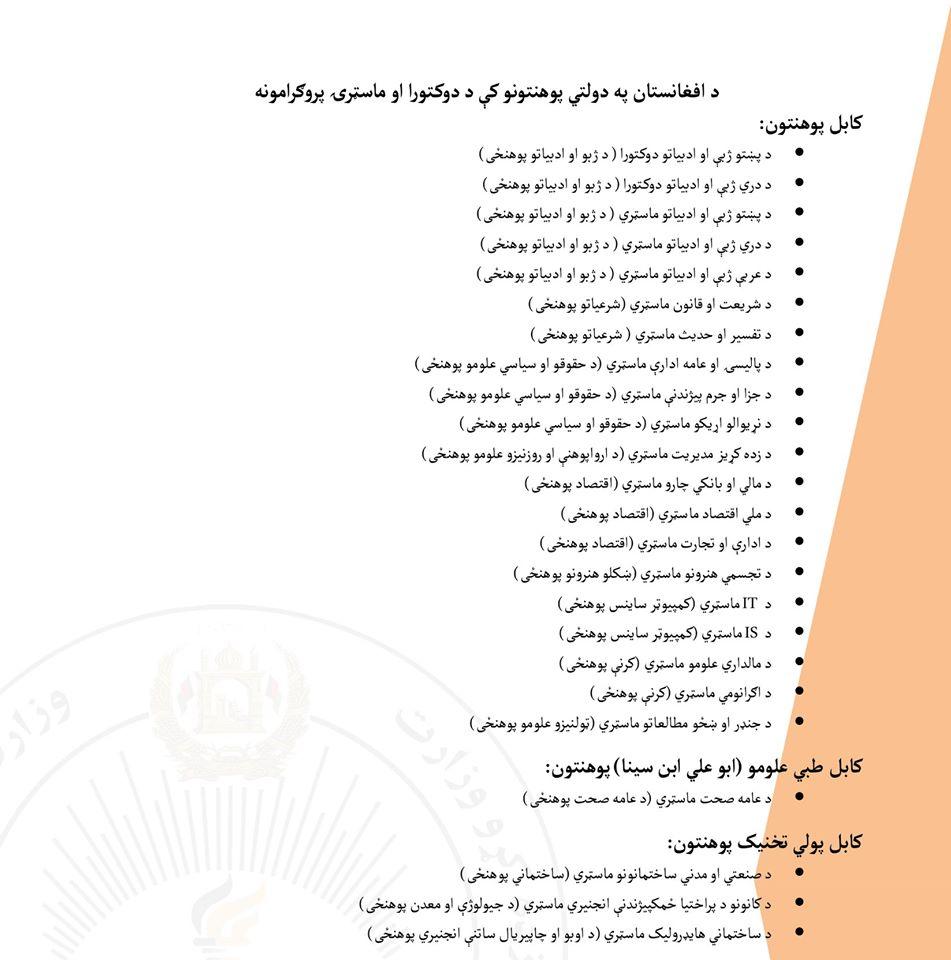 د لوړو زده کړو وزارت معلوماتي بروشور